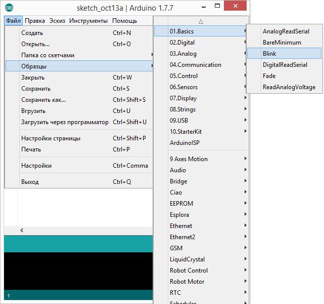 Примеры в Arduino IDE