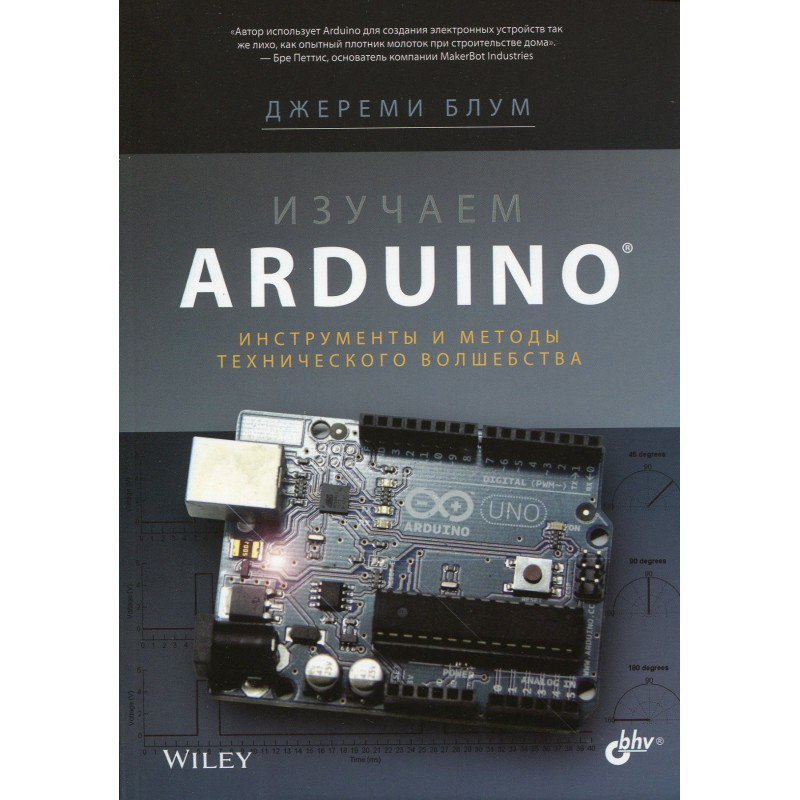 Изучаем Arduino. Джереми Блум
