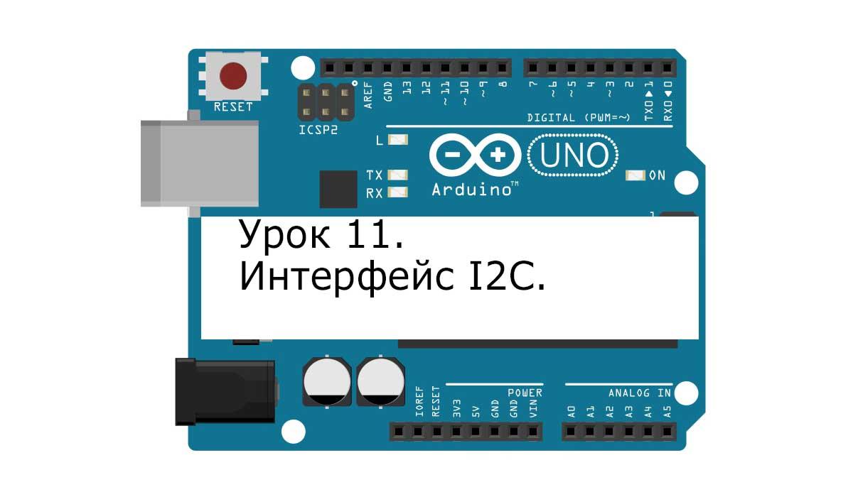 Ардуино для начинающих. Урок 11. Интерфейс I2C.