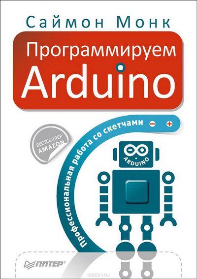 Программируем Arduino. Саймон Монк